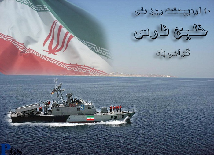 Nationalday-Persiangulf